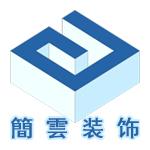 泰安高新区简云装饰工程有限公司