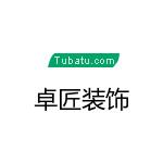 广西贵港市卓匠装饰有限公司