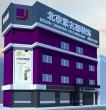 北京紫名都装饰郴州分公司