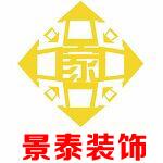 郴州景泰装饰设计工程有限公司